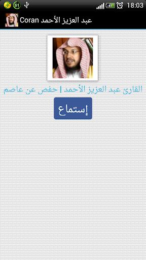 Coran Abdel Aziz Al-ahmed