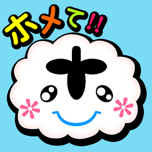ホメて~ホメてつながる心のサプリ~ 社交 LOGO-玩APPs