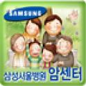 Samsung Cancer Treatment icon