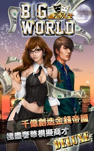 BIG WORLD- 仮面人生