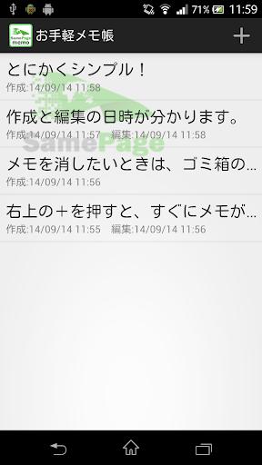 お手軽メモ帳〜SamePageLimitedエディション〜