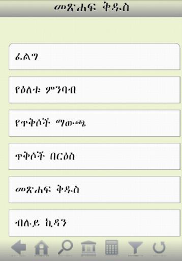 Amharic Bible Ethiopia 81