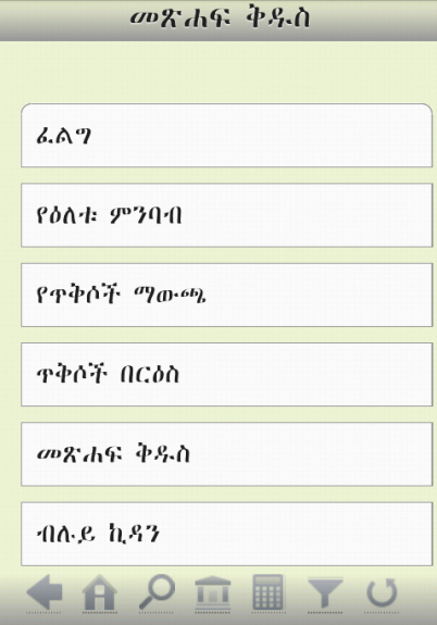 Amharic Bible (Ethiopia 81) - Android Apps on Google Play
