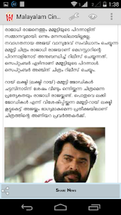 Malayalam Cinema News - náhled