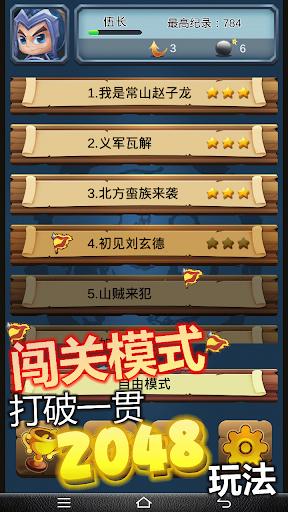 玩免費益智APP|下載2048赵云传 app不用錢|硬是要APP