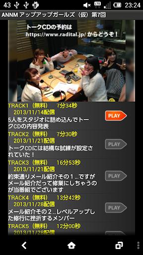 アップアップガールズ(仮)のオールナイトニッポンモバイル07