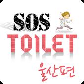 화장실 SOS 울산
