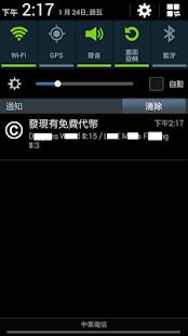 免費代幣警報系統 限臺灣免費代幣