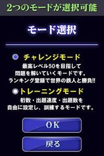 【ゲームで脳を育てる!!】暗算の鉄人 - screenshot thumbnail