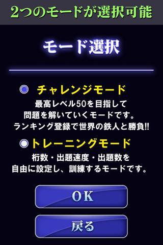 【ゲームで脳を育てる!!】暗算の鉄人 - screenshot