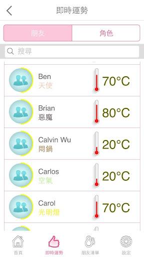 【免費社交App】言色-APP點子