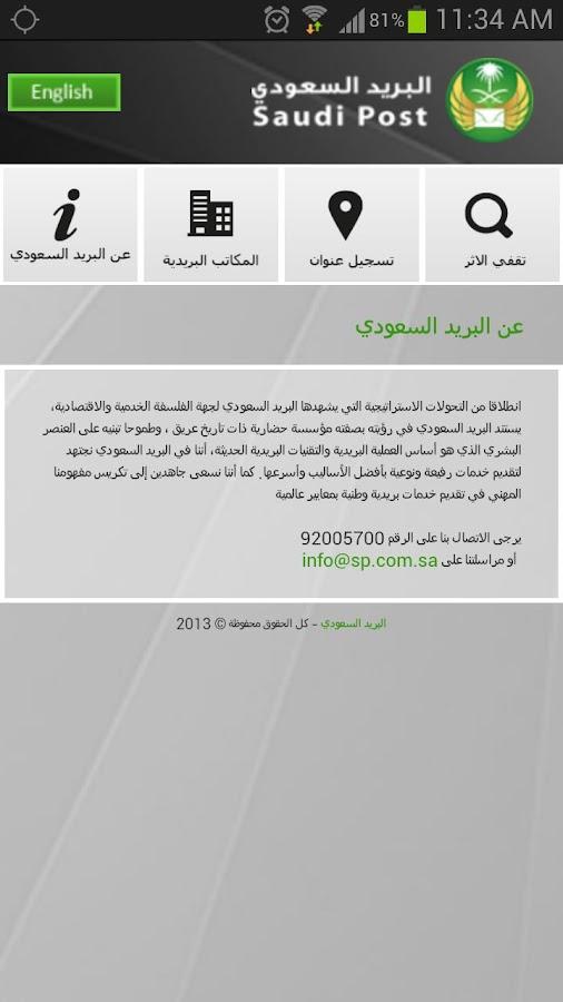 البريد السعودي- screenshot