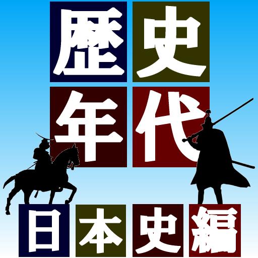 教育必備App|日本歴史年代 LOGO-綠色工廠好玩App