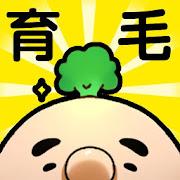 ハゲパラ〜おっさんの毛栽培ゲーム〜【育成・放置】