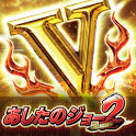 【体感】パチスロ「あしたのジョー」2 VictoryRush icon