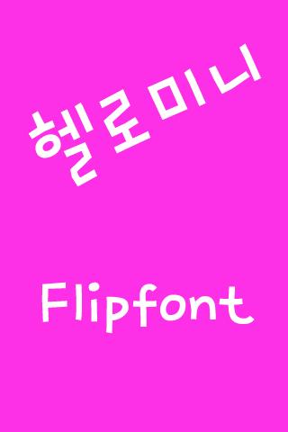 M_헬로미니™ 한국어 Flipfont