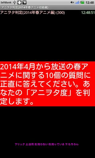 アニヲタ判定 2014年春アニメ初級編