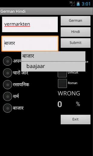 Learn German Hindi