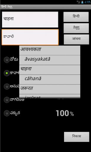 Learn Hindi Telugu
