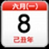 Chinese Calendar Widget (中國日曆)