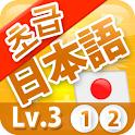 [완성]일본어닷컴 초급 레벨3-1 logo
