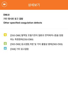 한국질병분류코드 - screenshot
