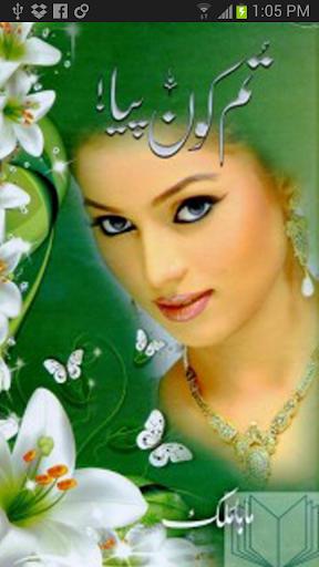 Tum Koun Piya by Maha Malik