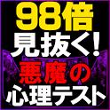 【98倍見抜く】悪魔の心理テスト icon