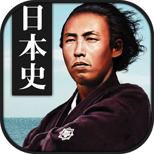 娱乐の無料1500問★日本史1問1答 LOGO-記事Game