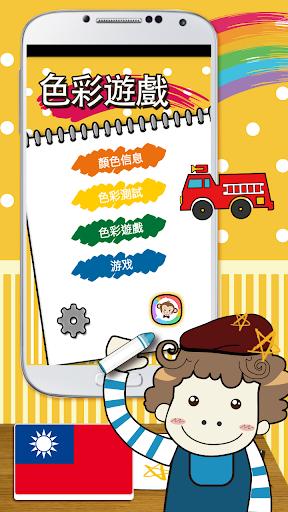 邊學邊玩的塗色遊戲(20種語言)