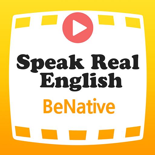 SPEAK REAL ENGLISH 教育 App LOGO-硬是要APP