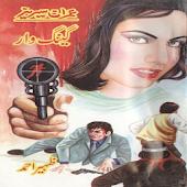 Gang War Imran series