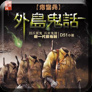 D51.鬼當兵之外島鬼話(台灣特別版) 書籍 LOGO-玩APPs