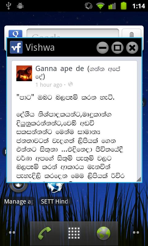 Vishwa for Facebook (Indic+) - screenshot