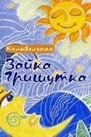 Screenshot of Lullaby for children - RUSSIAN