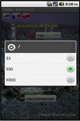 Tasbeeh El Muslim - screenshot
