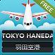 羽田空港 - Androidアプリ