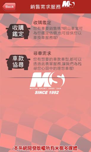 免費下載遊戲APP|明山車業二手車訊 app開箱文|APP開箱王