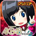 [グリパチ]ぱちんこAKB48(パチンコゲーム) icon