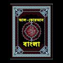 Bangla Quran icon