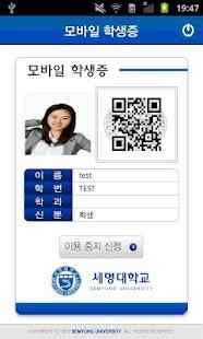 세명대학교 모바일 신분증 - náhled