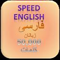 انگلیسی برای سخنگویان فارسی icon