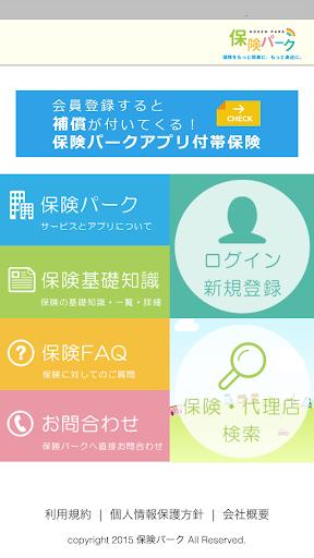 保険パークアプリ