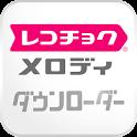 レコチョク メロディ~ダウンロード&着信音・着メロ設定アプリ icon