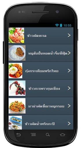 อาหารจานเดียว สูตรอาหารไทย