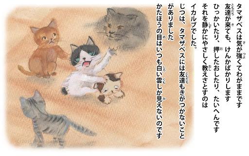 【絵本】捨てられ猫のタマザベス。にゃーごろごろっとこしょい。 教育 App-愛順發玩APP