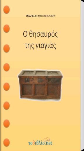 Ο θησαυρός της… Σ.Μητροπούλου
