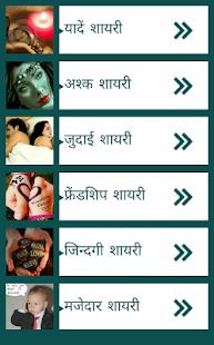 Free Download Hindi Shayari APK for Android