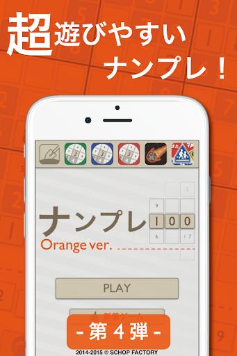 ナンプレ オレンジ - 無料の数独