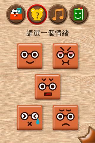 Baby Emotion- screenshot